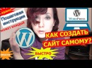 Как сделать сайт на Wordpress самому быстро и недорого. Пошаговая инструкция