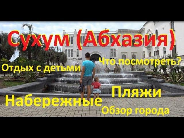 Сухум (Абхазия): Обзор, Набережные, Пляжи, Достопримечательности, Цены, Отдых с детьми в Сухуме