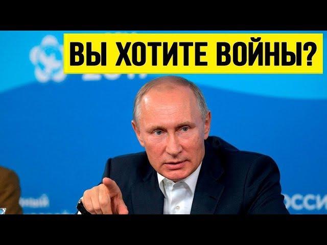 Путин кошмарит американцев Ответ будет МГНОВЕННЫЙ!