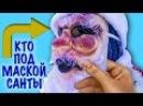 ПЛОХОЙ САНТА и ВРЕДНЫЕ ДЕТКИ: поймали! 5-я серия Видео для детей Bad baby caught Bad Santa For kids