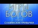 Игры Богов Акт 6 Славянские привычки