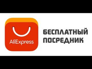 Бесплатный посредник Алиэкспресс. Заказ товаров из Китая.