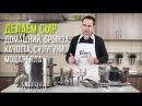 Варим сыр инструкция 5 видов одновременно моцарелла качотта домашний брынза
