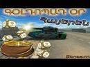 TANKI ONLINE: ԳՕԼԴՈՊԱԴ ՕՐ   ՔՑՈՒՄ ԵՆՔ ԳՕԼԴԵՐ / Stream armen5505: