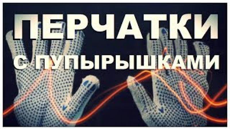 ПЕРЧАТКИ С ПУПЫРЫШКАМИ .