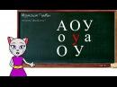🎓 Уроки 1-3 . Учим буквы А, О, У, соединяем буквы, учим буквы М и С вместе с кимой Алисой(0 )