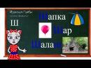 Уроки 7-9. Учим буквы Р, Ш и Ы, читаем слова и предложения вместе с кисой Алисой 0