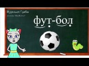 Уроки 31-34. Учим буквы Ц, Ф, Щ и Ъ, читаем слоги, слова и предложения вместе с кисой Алисой 0