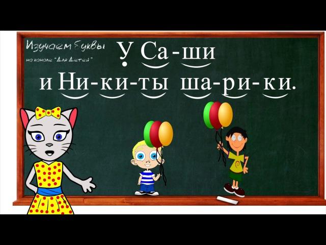 🎓 Уроки 13 15 Учим буквы Т И П читаем слоги слова и предложения вместе с кисой Алисой 0