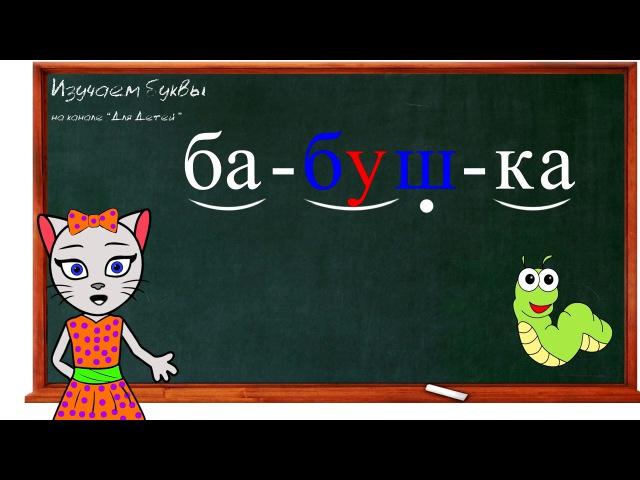 🎓 Уроки 19 22 Учим буквы В Д Б и Ж читаем слоги слова и предложения вместе с кисой Алисой 0