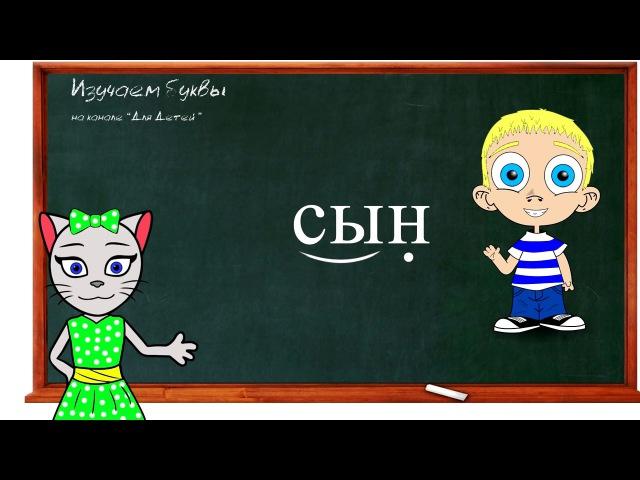 🎓 Уроки 10 12 Учим буквы Л Н и К читаем слова и предложения вместе с кисой Алисой 0