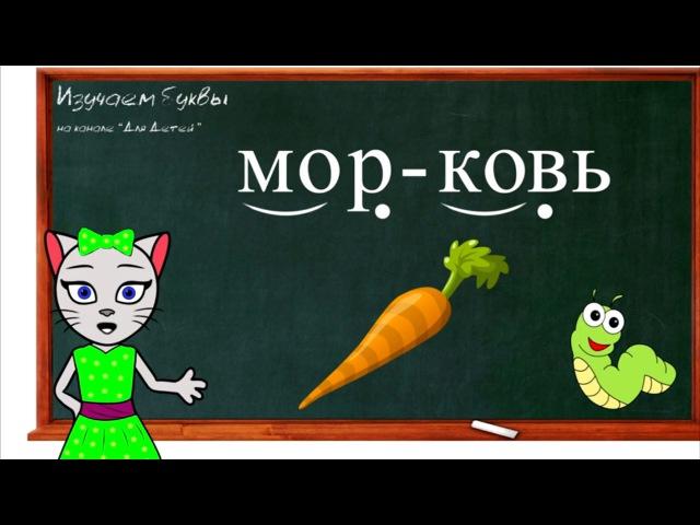 🎓 Уроки 23 26 Учим буквы Е Ь Я и Ю читаем слоги слова и предложения вместе с кисой Алисой 0