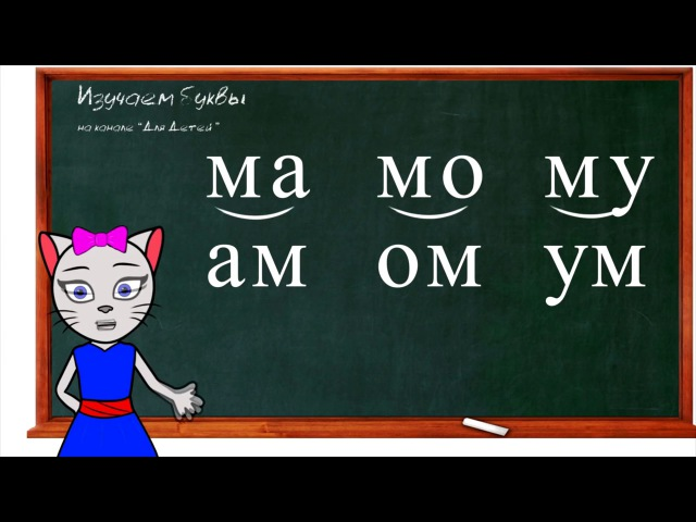 Уроки 4 6 Учимся соединять закрытые и открытые слоги учим букву Х с кисой Алисой 0