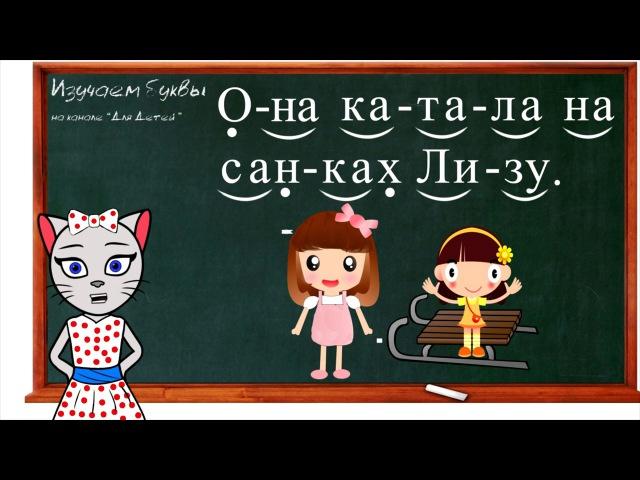 Уроки 16 18 Учим буквы З Й и Г читаем слоги слова и предложения вместе с кисой Алисой 0