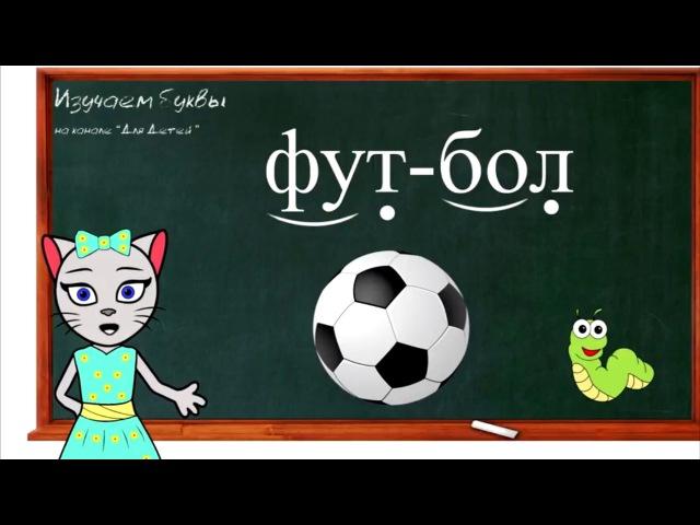 🎓 Уроки 31 34 Учим буквы Ц Ф Щ и Ъ читаем слоги слова и предложения вместе с кисой Алисой 0