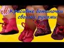 Как сшить ботиночки для куклы Беби Борн