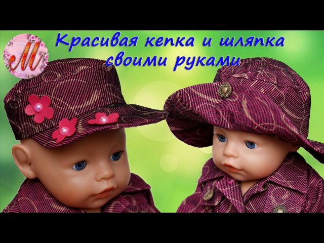 Как сшить шляпку и кепку на куклу по одной выкройке