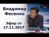 Владимир Фесенко, политолог, - гость