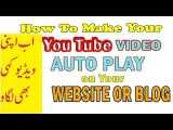 How To Embaded Or add Video To WebsiteBlog And Autoplay Video Get High Traffic Views Urdu Hindi