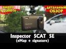 Детальный обзор Inspector SCAT SE eMap signature