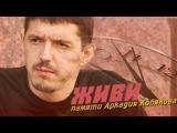 Вечная память Аркадий Кобяков-Ах если бы знать