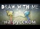 ♫ Draw with Me/Порисуй со мной (русская озвучка субтитры)