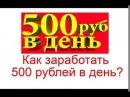 Как заработать в интернете 500 рублей в день без вложений с выводом денег новичку
