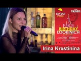 Irina Krestinina – Раны. Киев, SkyBar, 03.09.2017.