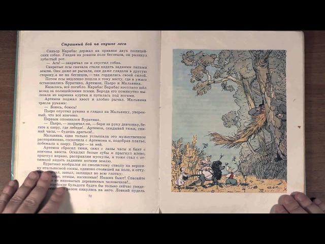 Золотой ключик или приключения Буратино (рисунки А.Каневского)