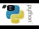 Язык Python | 8 Сравнение величин | Михаил Тарасов