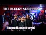 The Sleeky Sleepers - Прости (Вельвеt cover)