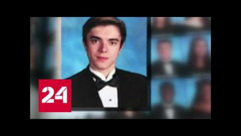 Смерть накануне выпускного: полиция обещает 10 тысяч долларов за информацию об убийцах