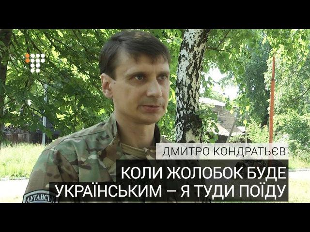 «Коли Жолобок буде українським – я туди поїду» – голова Новотошківської ВЦА