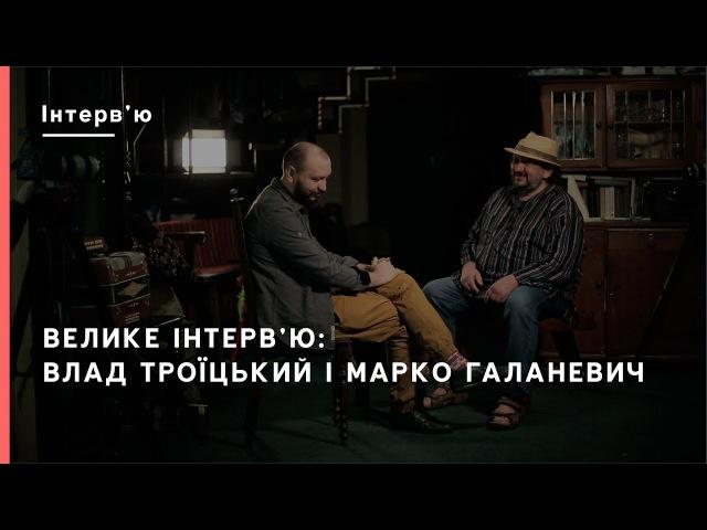 Спокій «ДахиБрахи» і ковчег ГОГОЛЬFESTу: Інтерв'ю Влада Троїцького з Марком Галаневичем