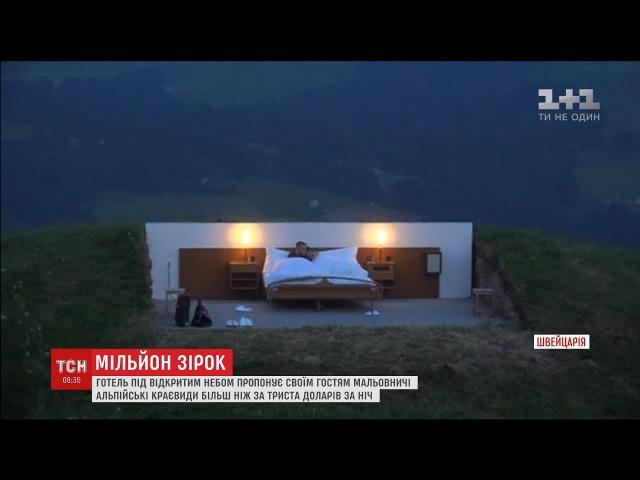У Швейцарських Альпах гостям пропонують ніч просто неба з дивовижними краєвидами