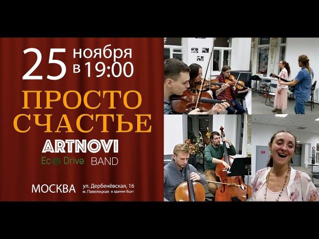 Группа Просто счастье и ArtNovi Band репитиция перед концертом