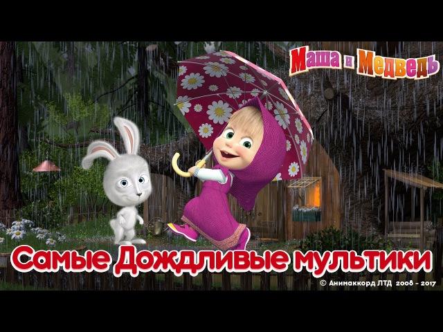 Маша и Медведь Лето 2017 🌧 Самые дождливые мультики ☔