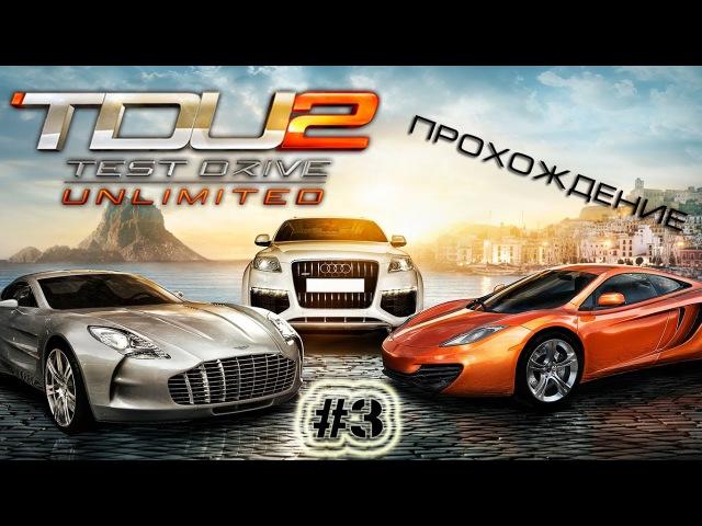 Test Drive Unlimited 2 | ПРОДОЛЖАЕМ УНИЖАТЬ КОРОЛЕЙ ГОНОК | 3