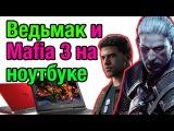 [GT] Пробуем ноутбучный гейминг! Ведьмак и Mafia 3 на ноутбуке!