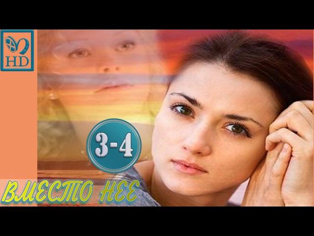 Вместо неё, 3-4 серия. www.hddom.net