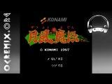 OC ReMix #2917: Getsu Fuuma Den Dancing Spirits [Go! Tsukikazema, Prologue] by Dj Mystix
