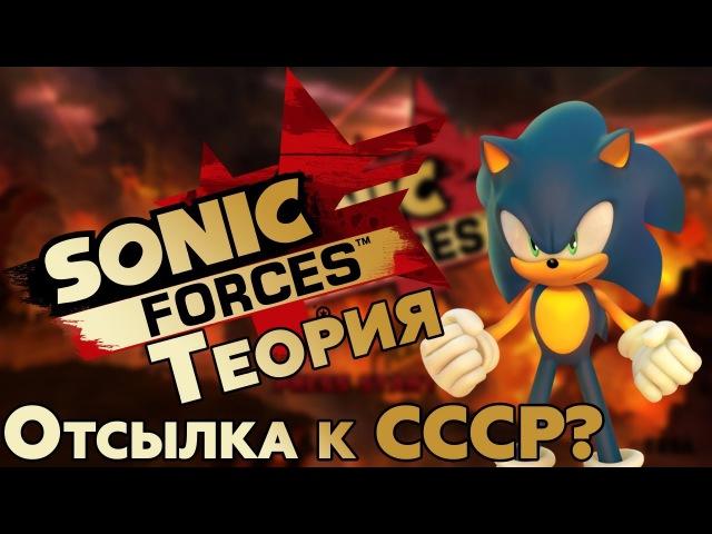 ТЕОРИЯ: SONIC FORCES - ОТСЫЛКА К СССР?