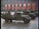 Парад Победы 24 июня 1945 года. Красная площадь