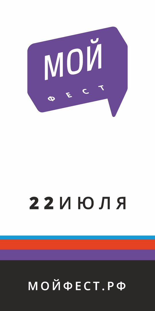 Афиша Владивосток Мой Фест. Гик-площадка