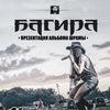 СПб 1.12 - Багира + гости / Banka Soundbar