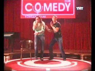 ComedyClub - Старушка-целительница
