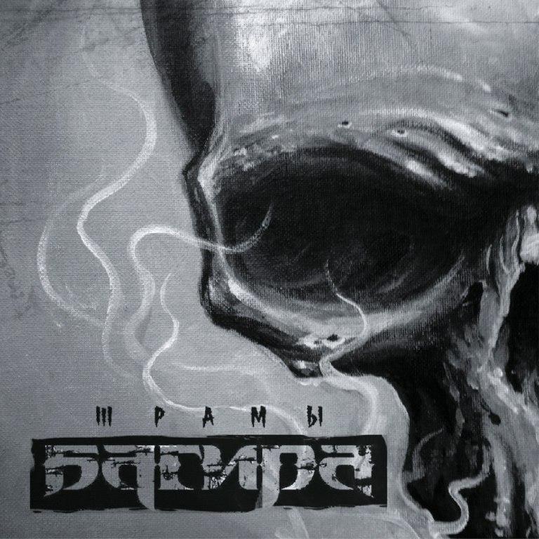 """Новый альбом группы БАГИРА """"Шрамы"""""""
