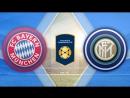 Бавария 0:2 Интер | Товарищеские матчи 2017 | Обзор матча