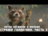 Антон Логвинов о фильме «Guardians of the Galaxy Vol. 2»