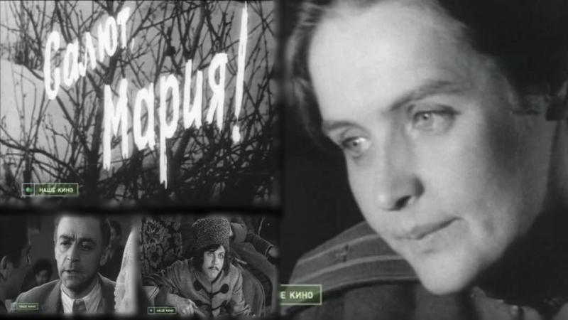 Салют, Мария! - Фрагмент (1970)